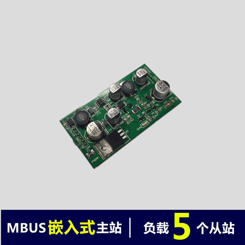MBUS/M-BUS to TTL Embedded Master Station Module (5 Load) KH-TTL-M5 ttl turn mbus host uart serial port to mbus host with short circuit protection