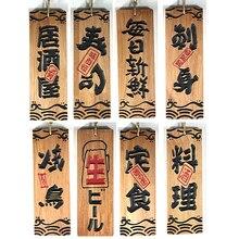 Японский стиль Твердые суши деревянные меню креативная трехмерная гравировка деревянная еда меню вывеска отель украшения Ремесло
