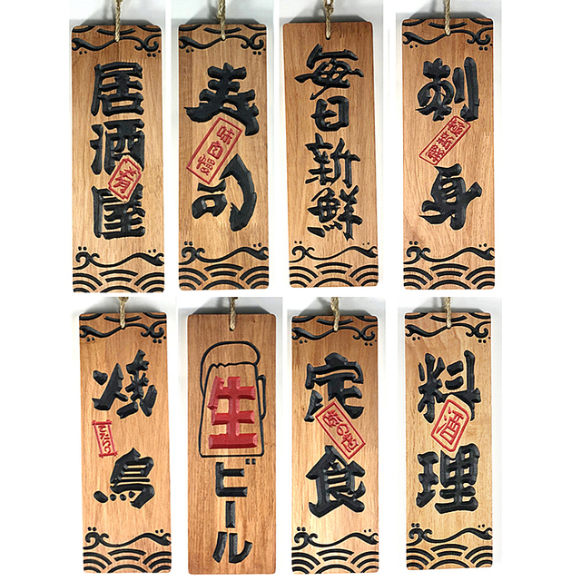 Japanese style solid sushi wood menu creative three-dimensional engraving wooden food menu signboard hotel decoration craft 1