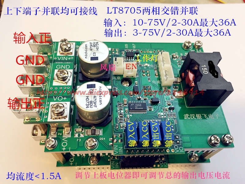 DC-DC Automatic Lifting Pressure Module LT8705 Super Large Power Input / Output Rated 30A Voltage 60V