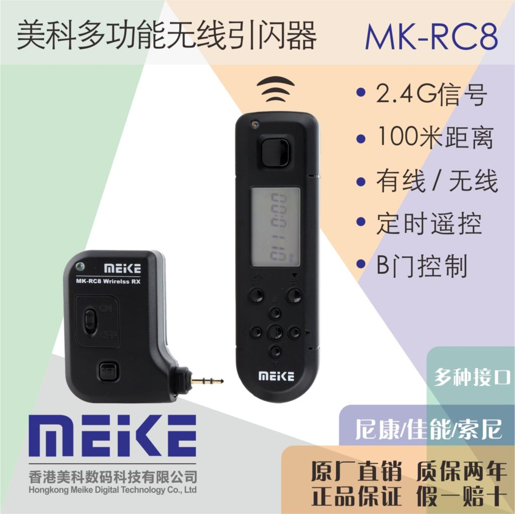 meike RC8 N1 100m 2.4G Wireless timer shutter Remote control for Nikon D3/D3X/D100/D200/D300/D300S/D700/D800 mc-30 camera капитан первого ранга