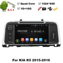 8 дюймов Автомобиля DVD Для Kia Optima K5 2015-2016 Quad Core 1024*600 Android 5.1.1 Автомобильный Радиоприемник Bluetooth Gps-системы Навигации RDS WI-FI