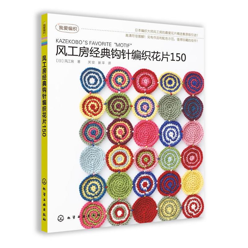 KAZEKOBO'S Favorite Motif Classic Crochet Knitting Flower 150 Wool Weaving Tutorial Book Sweater Knitting Pattern Book creative knitting pattern book with 218 simple beautiful patterns sweater weaving tutorial textbook in chinese