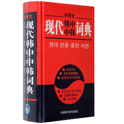 Korean-Chinese Dictionary Tool For Learning Chinese , Chinese Korean Book