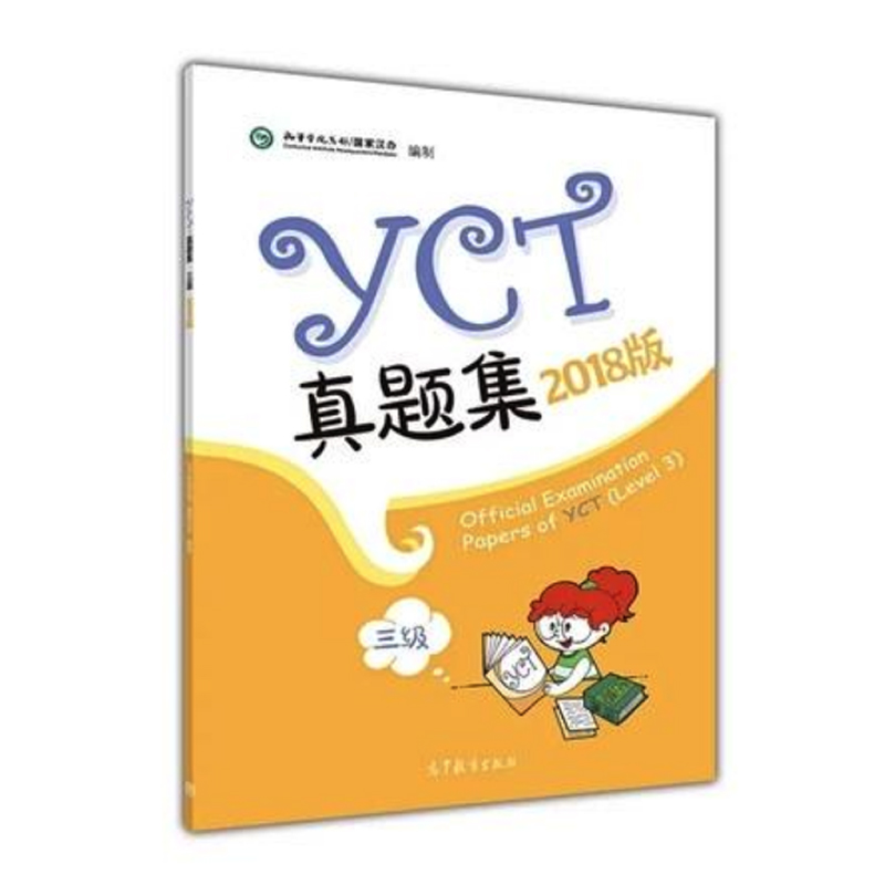 2018 Edition Official Examination Papers Of YCT (Level 3)  Learning Chinese Book For Children Chinese Exam Book
