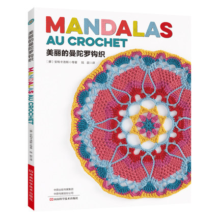 Beautiful Mandalas Crochet Book Necklace,Table Mat And Blanket Mandala Patterns Knitting Book In Chinese
