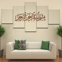 Framed Modern Art Wall Oil Painting of Islamic Calligraphy Arabic Scriptures Home Decoration Framework Posters Artwork