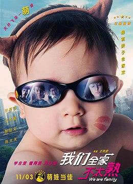 《我们全家不太熟》2015年台湾喜剧,家庭电影在线观看