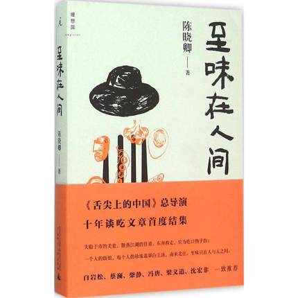 Delicacies in the World (Chinese Edition) canada in the world economy