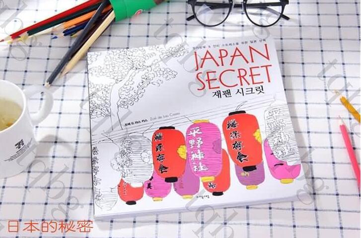 Color Filling Book Japan Secret