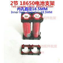 18650 battery combined fixed bracket 46122436 series any combination of universal support