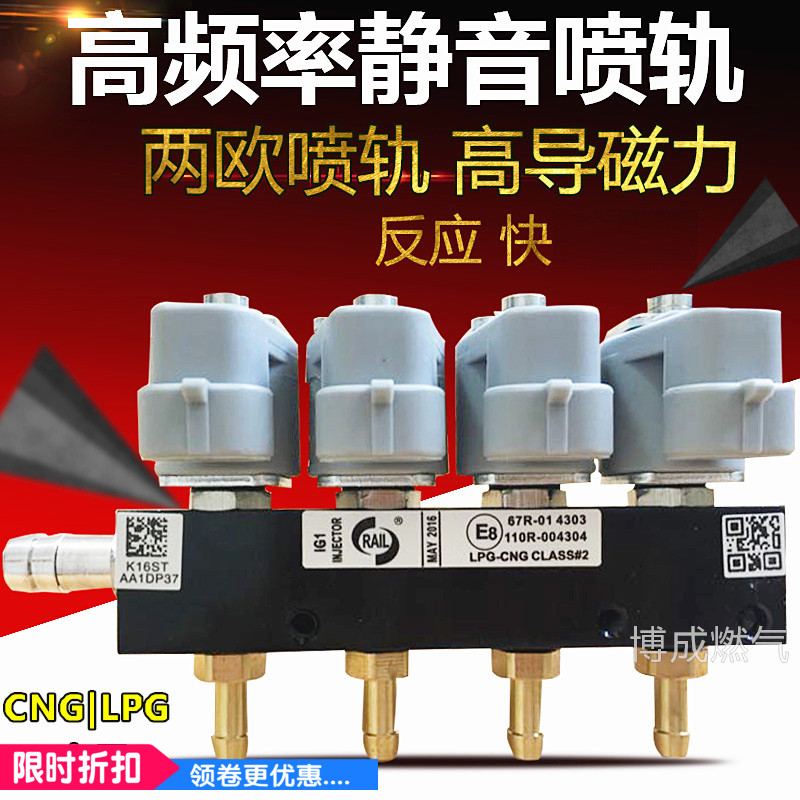 CNG LPG Injector Rail Super Silent high speed Common Injector Rail gas injector and accessories 1.8mmCNG LPG Injector Rail Super Silent high speed Common Injector Rail gas injector and accessories 1.8mm