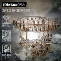 Creative Gift 3d Puzzle Supply Three dimensional Manual Diy Wooden Assembled Toy Airship Steampunk Clockwork
