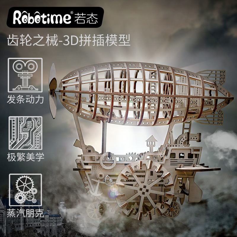 QICSYXJ Creative Gift 3d Puzzle Supply Three-dimensional Manual Diy Wooden Assembled Toy Airship Steampunk Clockwork puzzle toy wooden three open kong ming lock