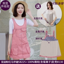 Radiation protection suit maternity clothes clothing clothes