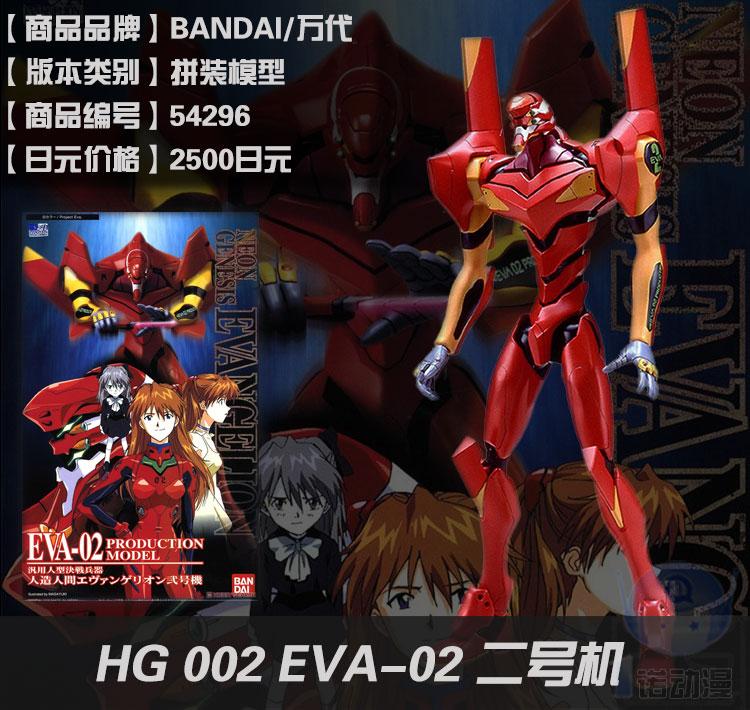 Gundam Модель HG EVANGELION EVA-01 EVA-02 Unchained мобильный костюм детские игрушки