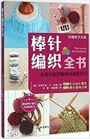 Chinese Knitting Needle Book Beginners Self Learners