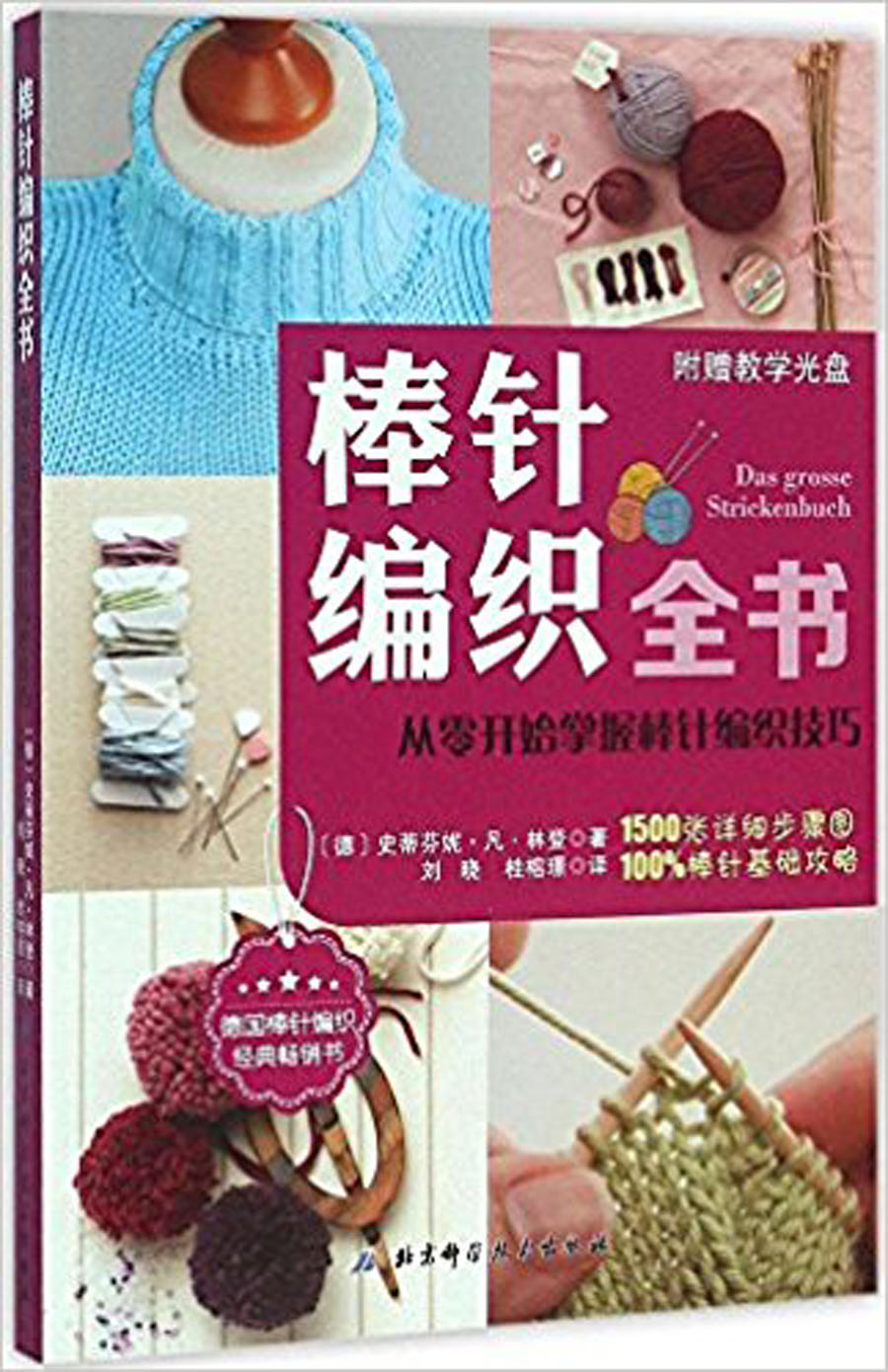 Chinese Knitting needle book beginners self learners chinese culture knitting needle book beginners self learners chinese handmade tutorial books with pictures