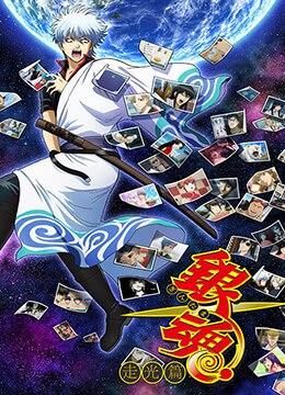 《银魂.走光篇》2017年日本喜剧,动画动漫在线观看