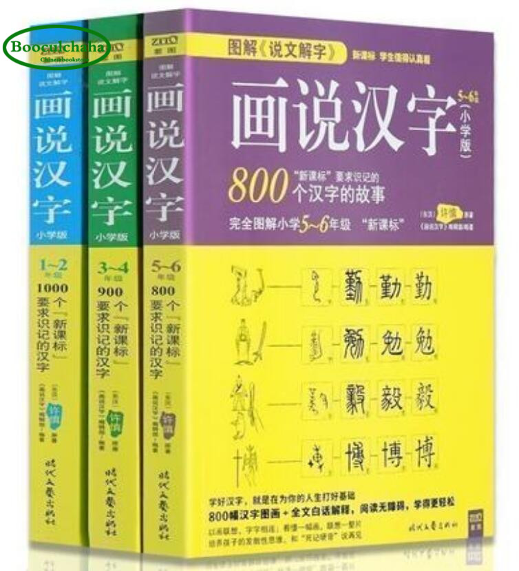 3pcs learn Chinese character via picture hanzi dictionary books Educational textbook Course