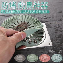 Кухонный силиконовый напольный сливной коврик для ванной комнаты, душевой фильтр для волос, затычка для мусора, пробка для раковины, противозасоряющие фильтры 13*13 см