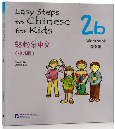 Easy Step to Chinese for Kids ( 2b ) Workbook in English for Kids Children Language Beginner Learner to Study Chinese easy step to chinese for kids 3b textbook books in english for children chinese language beginner to study chinese