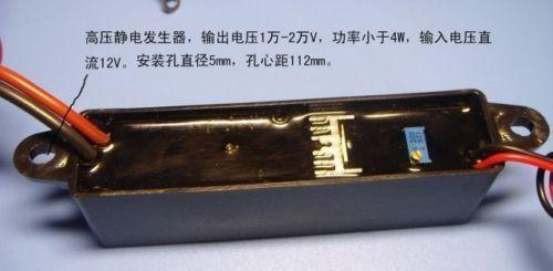 In 12v out 15000 V ~ 20000 V adjustable High-voltage electrostatic generator 5W free shipping