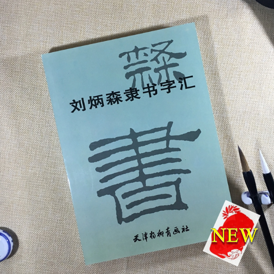 Chinese Liu Bingsen calligraphy Copybook script calligraphy brush copybook Trace words BookChinese Liu Bingsen calligraphy Copybook script calligraphy brush copybook Trace words Book