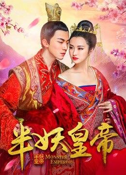 《半妖皇帝》2018年中国大陆剧情,奇幻电视剧在线观看