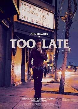 《为时已晚》2015年美国剧情电影在线观看