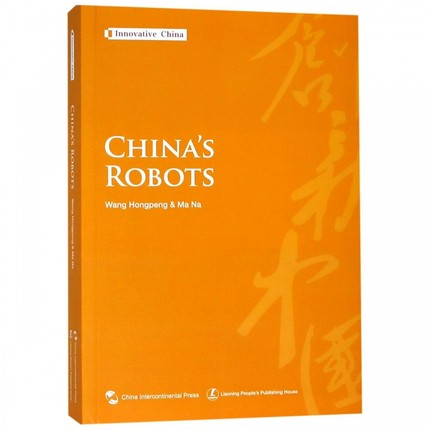Chinas robots Language English Keep on Lifelong learning as long you live knowledge is priceless and no border-347