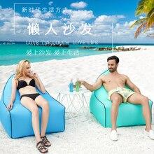 купить Inflatable bean bag sofa  beach lounger дешево