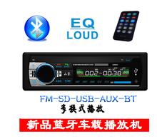 Best selling bluetooth 24V auto car MP3 card machine are of good quality quantities Free Shipping