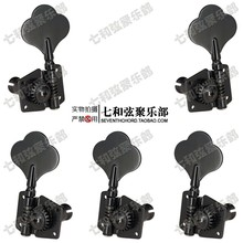 Pure black electric bass machine head/open style violin head/string axle/upper string winder/string button/tuning peg/tuning key
