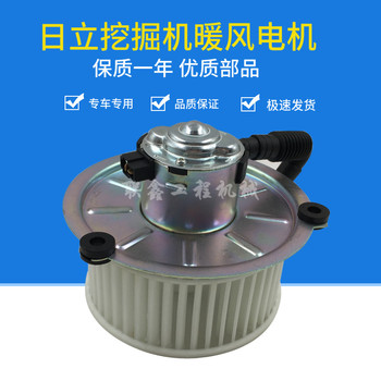 Excavator Hitachi 120 200 300 330 350-5-6 air conditioning heater motor blower assembly accessories
