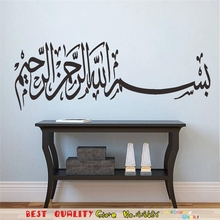 Islamic Wall Stickers Quotes Muslim Arabic Home Decorations Living Room Bedroom Mosque PVC Decal God Allah Quran House Mural Art