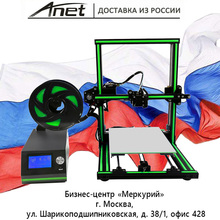 2019 Новый Анет E10/E12/E16 только здесь 3D принтер/супер легкая установка/8 GB SD и пластиковые подарки/Москва