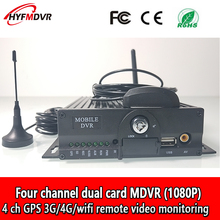 Factory wholesale 3G/4G GPS WIFI remote video and real-time location Mobile DVR 4CH dual card hd AHD1080P car monitoring host 4ch dual sd card wifi car video recorder gps monitor host truck bus mobile dvr aviation head interface