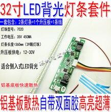 32 inch LCD TV LED backlighting light bar aluminum plate LCD TV screen light bar suite new highlight