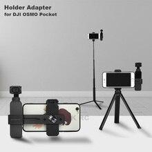 Clip de fijación para teléfono palo de Selfie soporte varilla extensible trípode para DJI OSMO Pocket / DJI Pocket 2 cardán de mano pieza de cámara