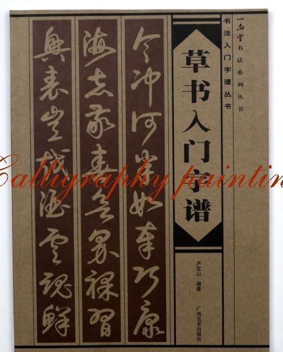 Calligrafia cinese libro di base le parole da cursive script da corsaCalligrafia cinese libro di base le parole da cursive script da corsa