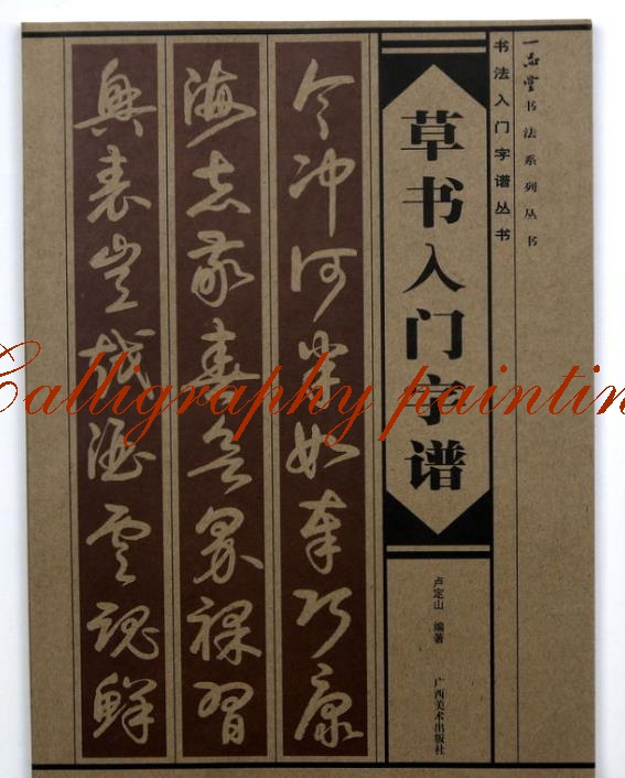 Chinese calligraphy book basic words by cursive script running 5pcs set chinese calligraphy standard dictionary include cursive script regular script cursive script