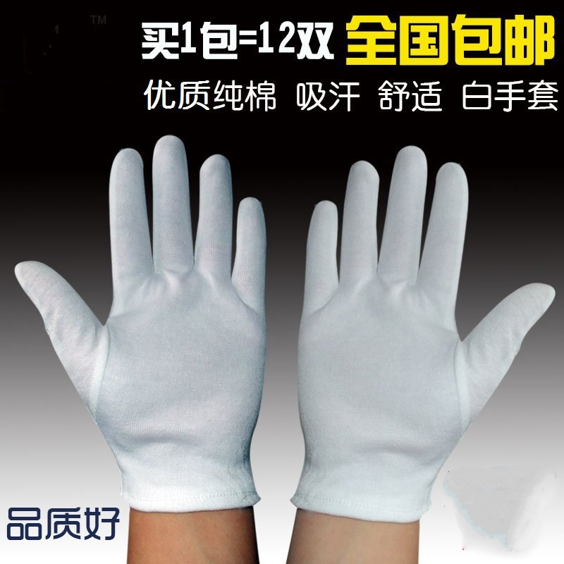 ФОТО Labor thin cotton cloth full ceremonial reception work Man playing disc beads review show white gloves slip