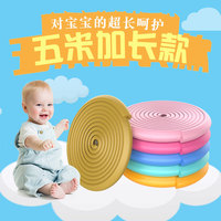 Child anti collision strip 5 m thick anti smash bump anti collision strip baby safety protection strip indoor dormitory foot mat