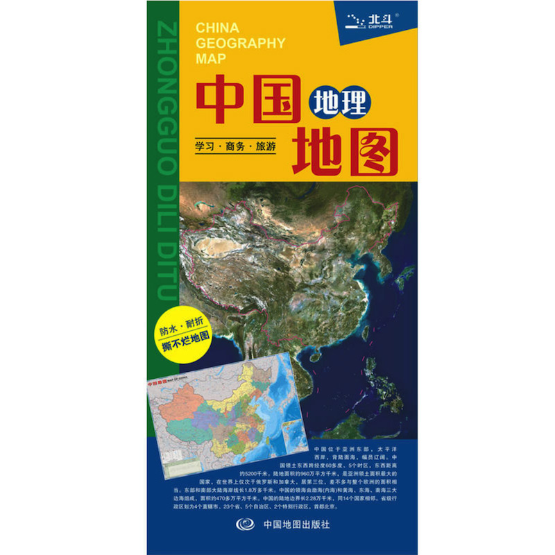 China Geography Map Bilingual Version (Chinese-English) 1:6 900 000 Laminated Double-Sided Waterproof Portable Map