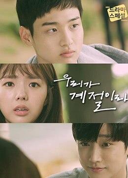 《如果我们是季节》2017年韩国剧情,爱情电视剧在线观看