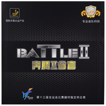 Friendship 729 Provincial BATTLE II (BATTLE 2 Pro, New Version) Table Tennis Rubber Ping Pong Sponge