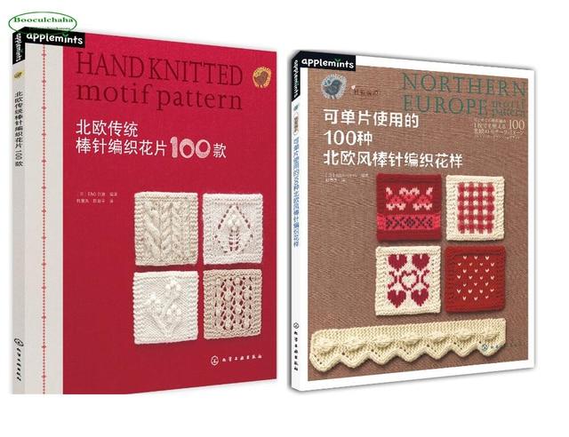 Japanese Needle Knitting Pattern Books 100 Northern Europe Motif
