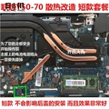 E & M 100% медная охлаждающая труба  плоский трубчатый нагреватель  набор для Lenovo Y50 Y70  ноутбук  процессор  графическая карта  Южное мостовое пок...