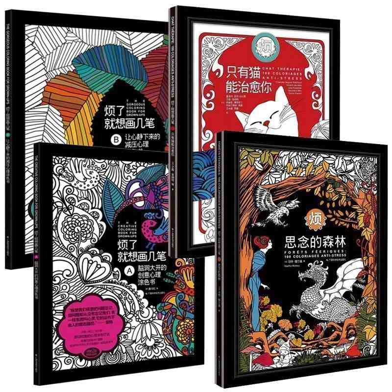 The Creative Coloring Book For Adults Relieve Stress Picture Book Painting Drawing Relax Adult coloring books in total 4 coloring books for adults meditation moment coloring book for grown up chinese books painting drawing book